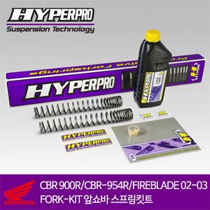HONDA CBR 900R/CBR-954R/FIREBLADE 02-03 FORK-KIT 앞쇼바 스프링킷트 올린즈 하이퍼프로