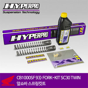 HONDA CB1000SF 93> FORK-KIT SC30 TWIN 앞쇼바 스프링킷트 올린즈 하이퍼프로