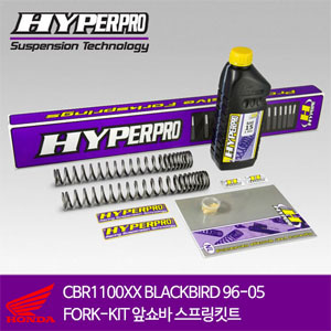 HONDA CBR1100XX BLACKBIRD 96-05 FORK-KIT 앞쇼바 스프링킷트 올린즈 하이퍼프로