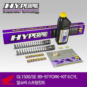 HONDA GL1500/SE  89-97 FORK-KIT 6 CYL 앞쇼바 스프링킷트 올린즈 하이퍼프로