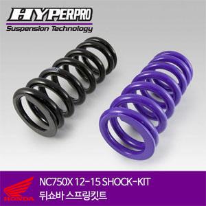 HONDA NC750X 12-15 SHOCK-KIT 뒤쇼바 스프링킷트 올린즈 하이퍼프로
