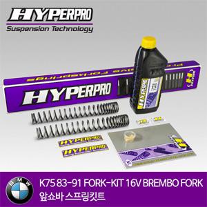 BMW K75 83-91 FORK-KIT 16V BREMBO FORK 앞쇼바 스프링킷트 올린즈 하이퍼프로