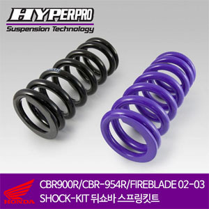 HONDA CBR900R/CBR-954R/FIREBLADE 02-03 SHOCK-KIT 뒤쇼바 스프링킷트 올린즈 하이퍼프로