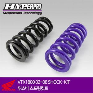 HONDA VTX1800 02-08 SHOCK-KIT 뒤쇼바 스프링킷트 올린즈 하이퍼프로