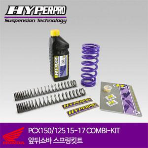 HONDA PCX150/125 15-17 COMBI-KIT 앞뒤쇼바 스프링킷트 올린즈 하이퍼프로