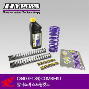 HONDA CB400 F1 89> COMBI-KIT 앞뒤쇼바 스프링킷트 올린즈 하이퍼프로