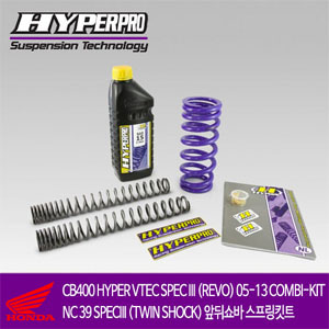 HONDA CB400 HYPER VTEC SPEC III (REVO) 05-13 COMBI-KIT NC 39 SPECIII (TWIN SHOCK) 앞뒤쇼바 스프링킷트 올린즈 하이퍼프로
