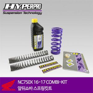 HONDA NC750X 16-17 COMBI-KIT 앞뒤쇼바 스프링킷트 올린즈 하이퍼프로