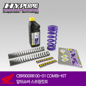 HONDA CBR900RR 00-01 COMBI-KIT 앞뒤쇼바 스프링킷트 올린즈 하이퍼프로