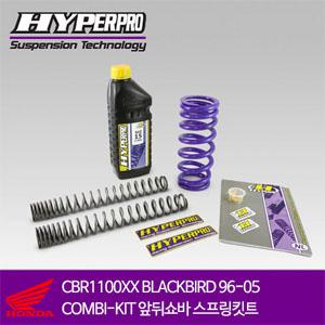 HONDA CBR1100XX BLACKBIRD 96-05 COMBI-KIT 앞뒤쇼바 스프링킷트 올린즈 하이퍼프로