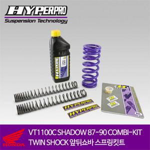 HONDA VT1100C SHADOW 87-90 COMBI-KIT TWIN SHOCK 앞뒤쇼바 스프링킷트 올린즈 하이퍼프로