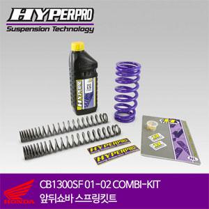 HONDA CB1300SF 01-02 COMBI-KIT 앞뒤쇼바 스프링킷트 올린즈 하이퍼프로