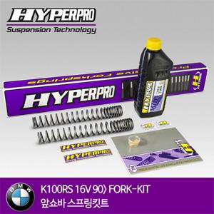 BMW K100RS 16V 90> FORK-KIT 앞쇼바 스프링킷트 올린즈 하이퍼프로