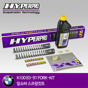 BMW K100 83-91 FORK-KIT 앞쇼바 스프링킷트 올린즈 하이퍼프로