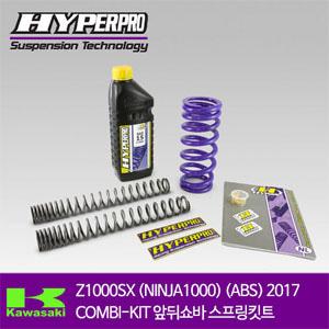 KAWASAKI Z1000SX (NINJA1000) (ABS) 2017 COMBI-KIT 앞뒤쇼바 스프링킷트 올린즈 하이퍼프로