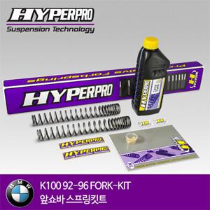 BMW K100 92-96 FORK-KIT 앞쇼바 스프링킷트 올린즈 하이퍼프로