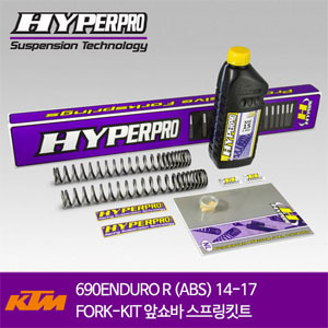 KTM 690ENDURO R (ABS) 14-17 FORK-KIT 앞쇼바 스프링킷트 올린즈 하이퍼프로