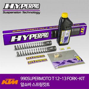 KTM 990SUPERMOTO T 12-13 FORK-KIT 앞쇼바 스프링킷트 올린즈 하이퍼프로