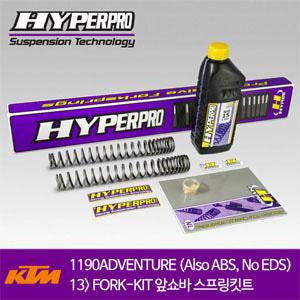 KTM 1190ADVENTURE (Also ABS, No EDS) 13> FORK-KIT 앞쇼바 스프링킷트 올린즈 하이퍼프로