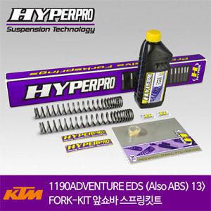 KTM 1190ADVENTURE EDS (Also ABS) 13> FORK-KIT 앞쇼바 스프링킷트 올린즈 하이퍼프로