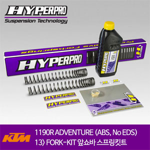 KTM 1190R ADVENTURE (ABS, No EDS) 13> FORK-KIT 앞쇼바 스프링킷트 올린즈 하이퍼프로