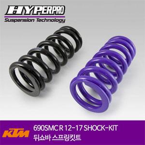 KTM 690SMC R 12-17 SHOCK-KIT 뒤쇼바 스프링킷트 올린즈 하이퍼프로