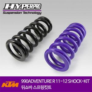 KTM 990ADVENTURE R 11-12 SHOCK-KIT 뒤쇼바 스프링킷트 올린즈 하이퍼프로