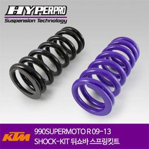 KTM 990SUPERMOTO R 09-13 SHOCK-KIT 뒤쇼바 스프링킷트 올린즈 하이퍼프로