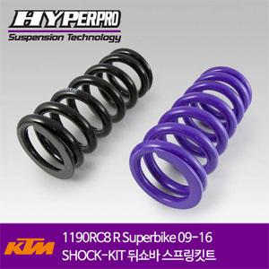KTM 1190RC8 R Superbike 09-16 SHOCK-KIT 뒤쇼바 스프링킷트 올린즈 하이퍼프로