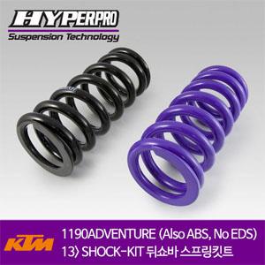 KTM 1190ADVENTURE (Also ABS, No EDS) 13> SHOCK-KIT 뒤쇼바 스프링킷트 올린즈 하이퍼프로
