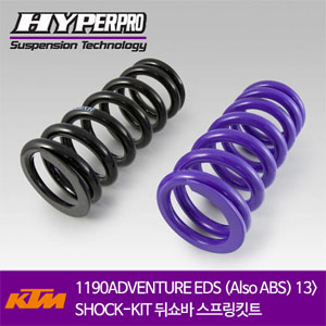 KTM 1190ADVENTURE EDS (Also ABS) 13> SHOCK-KIT 뒤쇼바 스프링킷트 올린즈 하이퍼프로