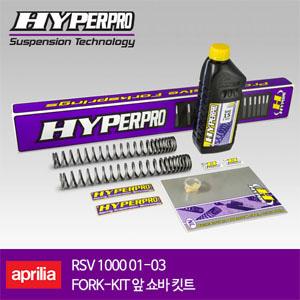 APRILIA RSV 1000 01-03 FORK-KIT 앞쇼바 스프링킷트 올린즈 하이퍼프로
