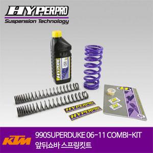 KTM 990SUPERDUKE 06-11 COMBI-KIT 앞뒤쇼바 스프링킷트 올린즈 하이퍼프로
