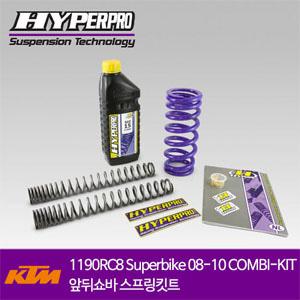 KTM 1190RC8 Superbike 08-10 COMBI-KIT 앞뒤쇼바 스프링킷트 올린즈 하이퍼프로