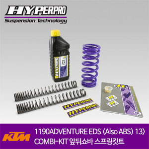 KTM 1190ADVENTURE EDS (Also ABS) 13> COMBI-KIT 앞뒤쇼바 스프링킷트 올린즈 하이퍼프로