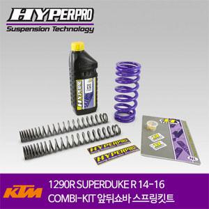 KTM 1290R SUPERDUKE R 14-16 COMBI-KIT 앞뒤쇼바 스프링킷트 올린즈 하이퍼프로