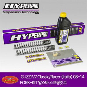 MOTO GUZZI V7 Classic/Racer (kaifa) 08-14 FORK-KIT 앞쇼바 스프링킷트 올린즈 하이퍼프로