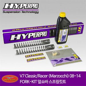 MOTO GUZZI V7 Classic/Racer (Marzocchi) 08-14 FORK-KIT 앞쇼바 스프링킷트 올린즈 하이퍼프로