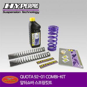 MOTO GUZZI QUOTA 92-01 COMBI-KIT 앞뒤쇼바 스프링킷트 올린즈 하이퍼프로