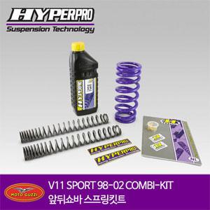 MOTO GUZZI V11 SPORT 98-02 COMBI-KIT 앞뒤쇼바 스프링킷트 올린즈 하이퍼프로