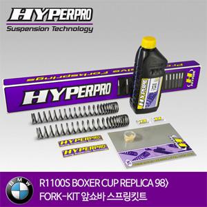 BMW R1100S BOXER CUP REPLICA 98> FORK-KIT 앞쇼바 스프링킷트 올린즈 하이퍼프로