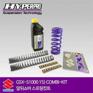 SUZUKI GSX-S1000 15> COMBI-KIT 앞뒤쇼바 스프링킷트 올린즈 하이퍼프로