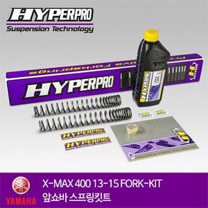 YAMAHA X-MAX 400 13-15 FORK-KIT 앞쇼바 스프링킷트 올린즈 하이퍼프로