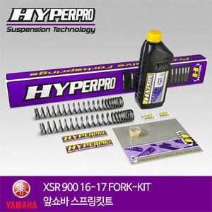 YAMAHA XSR 900 16-17 FORK-KIT 앞쇼바 스프링킷트 올린즈 하이퍼프로