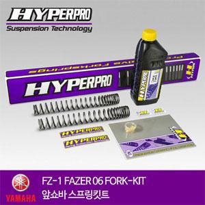 YAMAHA FZ-1 FAZER 06 FORK-KIT 앞쇼바 스프링킷트 올린즈 하이퍼프로
