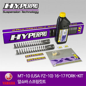 YAMAHA MT-10 (USA: FZ-10) 16-17 FORK-KIT 앞쇼바 스프링킷트 올린즈 하이퍼프로
