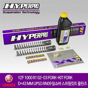 YAMAHA YZF 1000 R1 02-03 FORK-KIT FORK D=43 MM UPSD RN09 앞쇼바 스프링킷트 올린즈 하이퍼프로
