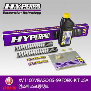 YAMAHA XV 1100 VIRAGO 86-99 FORK-KIT USA 앞쇼바 스프링킷트 올린즈 하이퍼프로