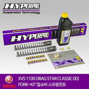YAMAHA XVS 1100 DRAG STAR CLASSIC 00> FORK-KIT 앞쇼바 스프링킷트 올린즈 하이퍼프로