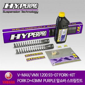 YAMAHA V-MAX/ VMX 1200 93-07 FORK-KIT FORK D=43MM  PURPLE 앞쇼바 스프링킷트 올린즈 하이퍼프로